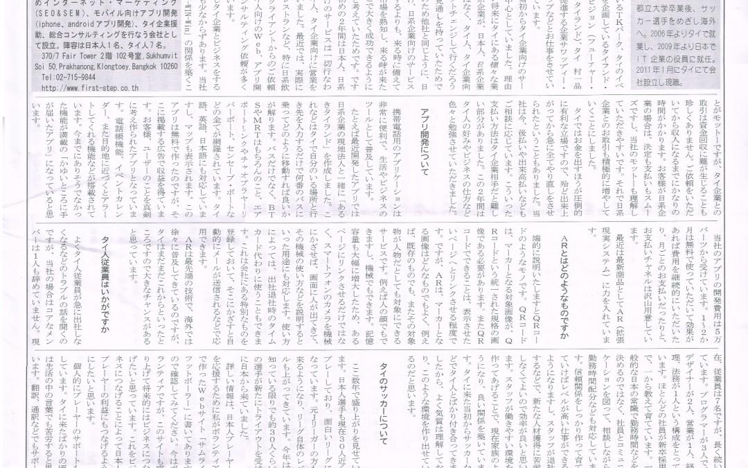 FirstStep代表の内田が週刊タイ経済に登場