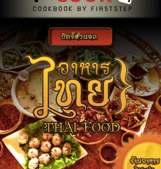 i-Cook シリーズ