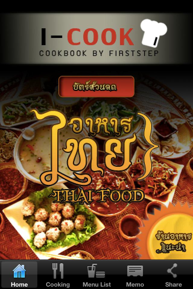 icook-thai